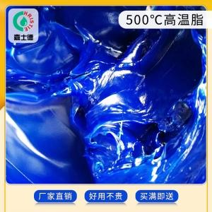 500℃高温脂SHP500